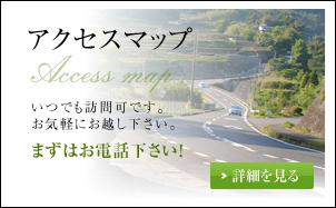 アクセスマップ いつでも訪問可能です。お気軽にお越し下さい。まずはお電話ください。