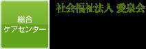 情和園ロゴ